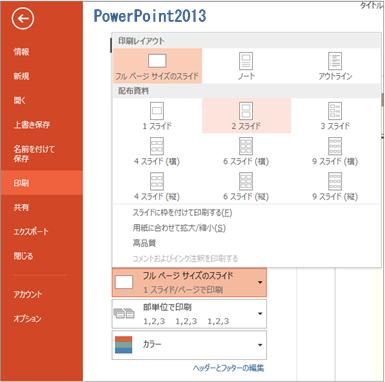 PowerPoint(パワーポイント)配布資料の余白の対処方法001