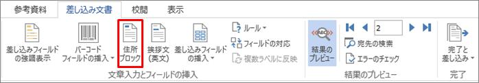 Word(ワード)差し込み印刷001