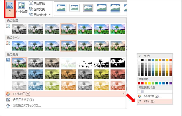 配色設定カスタマイズ機能イメージ2_PowerPoint(パワーポイント)研修セミナー