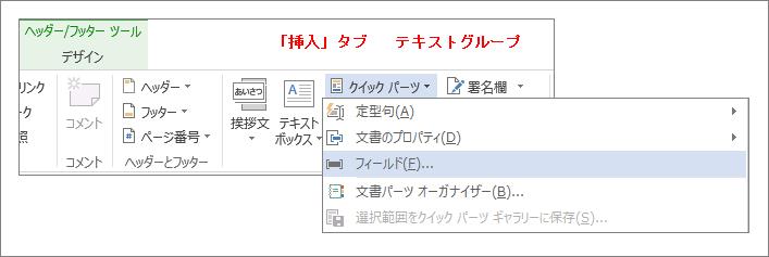 フィール機能イメージ2_Word(ワード)企業研修セミナー