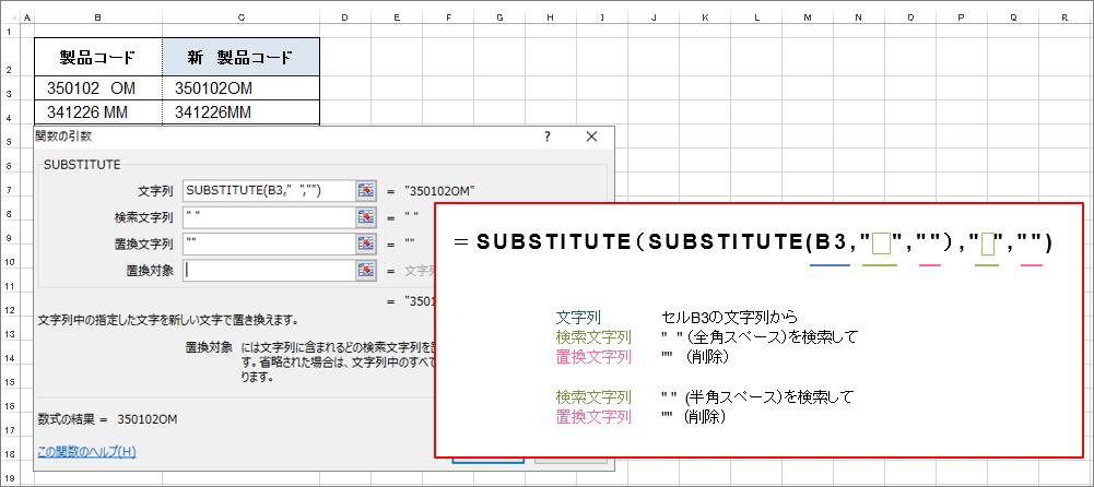 Excel(エクセル)SUBSTITUTE(サブスティチュート)関数_使用例3