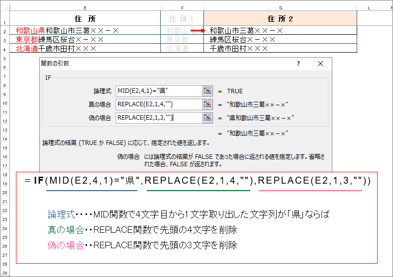 Excel(エクセル)REPLACE(リプレース)関数_使用例3