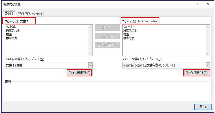 Word(ワード)2013スタイルのコピーをする方法03_Word(ワード)企業研修セミナー