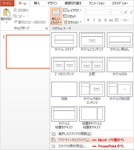 PowerPointにWord、メモ帳ファイルのインポート001~PowerPoint企業研修セミナー講師派遣より