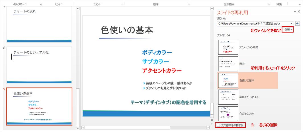 PowerPointにWord、メモ帳ファイルのインポート004~PowerPoint企業研修セミナー講師派遣より