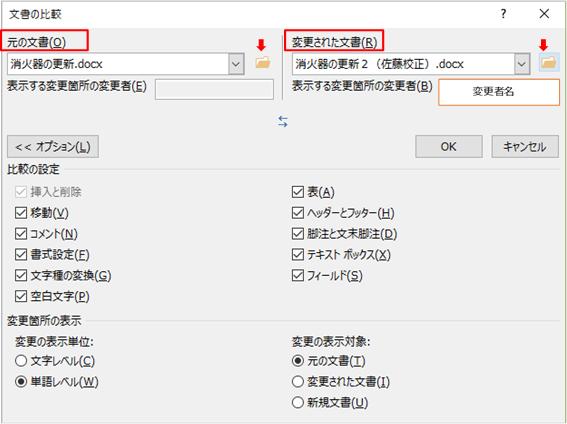 校閲・変更履歴・比較_Word(ワード)企業研修セミナー03