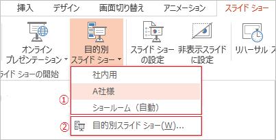 04目的別スライドショー_PowerPoint(パワーポイント)企業研修セミナー