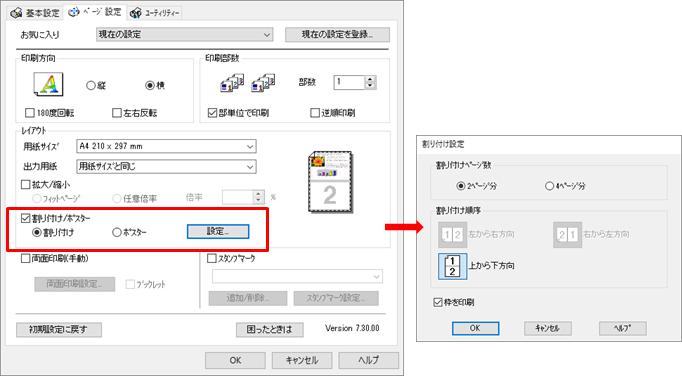 PowerPoint(パワーポイント)配布資料の余白の対処方法002