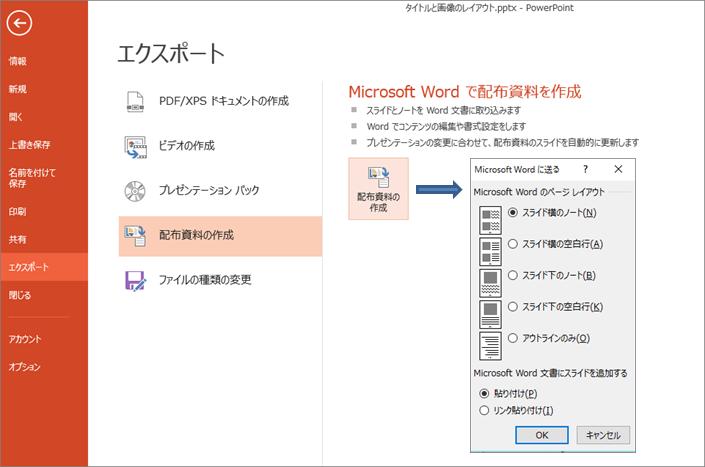 PowerPoint(パワーポイント)配布資料の余白の対処方法003