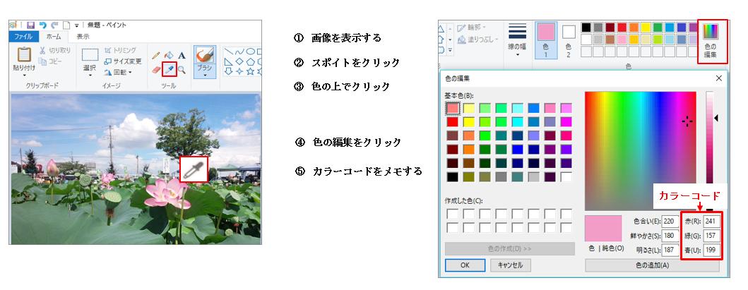 配色設定カスタマイズ機能イメージ3_PowerPoint(パワーポイント)研修セミナー