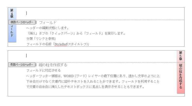 フィール機能イメージ4_Word(ワード)企業研修セミナー