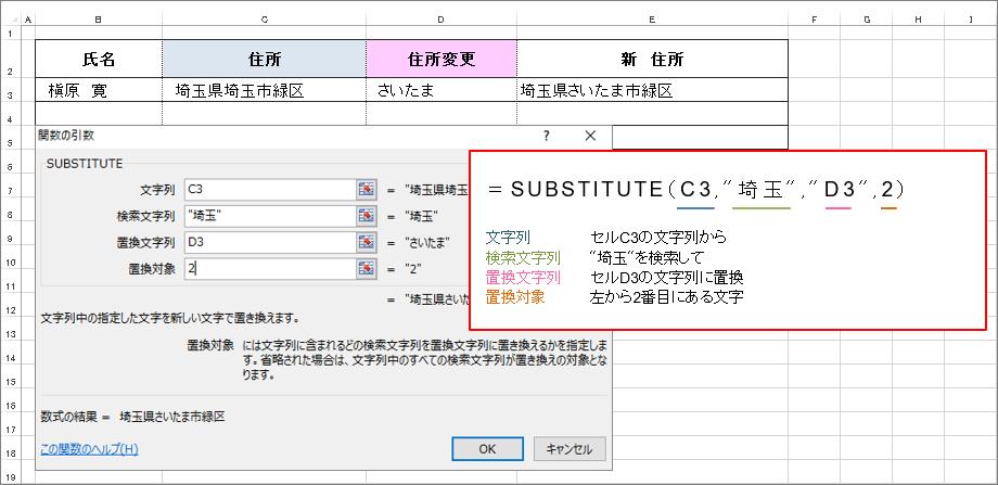 Excel(エクセル)SUBSTITUTE(サブスティチュート)関数_使用例2