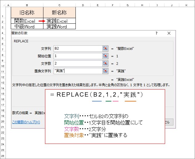 Excel(エクセル)REPLACE(リプレース)関数_使用例1