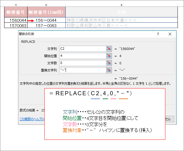 Excel(エクセル)REPLACE(リプレース)関数_使用例2