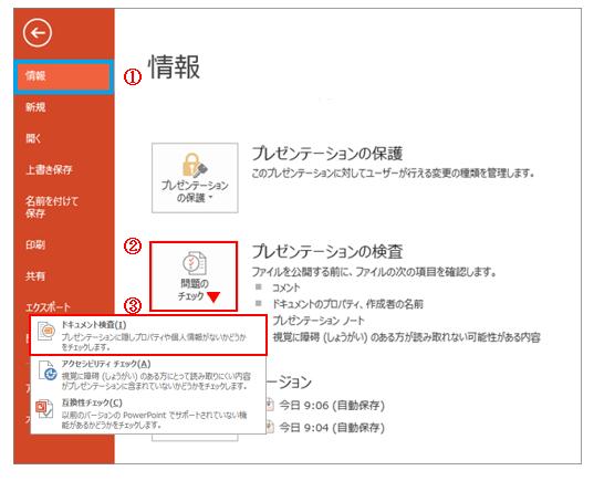 PowerPoint(パワーポイント)研修セミナー_発表用原稿のノートを一括削除イメージ01