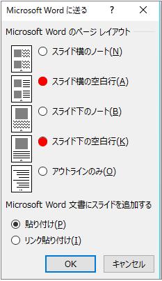 PowerPoint(パワーポイント)研修セミナー_発表用原稿のノートを一括削除イメージ05