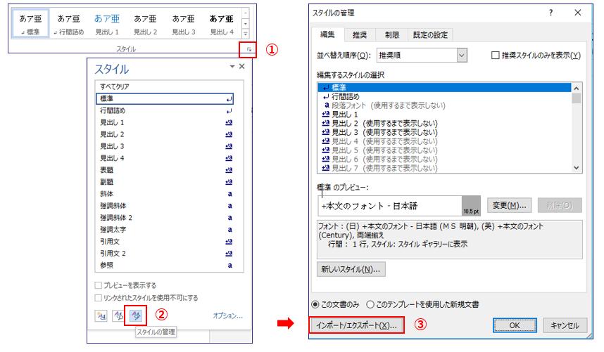 Word(ワード)2013スタイルのコピーをする方法02_Word(ワード)企業研修セミナー