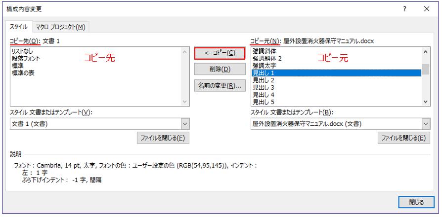 Word(ワード)2013スタイルのコピーをする方法05_Word(ワード)企業研修セミナー