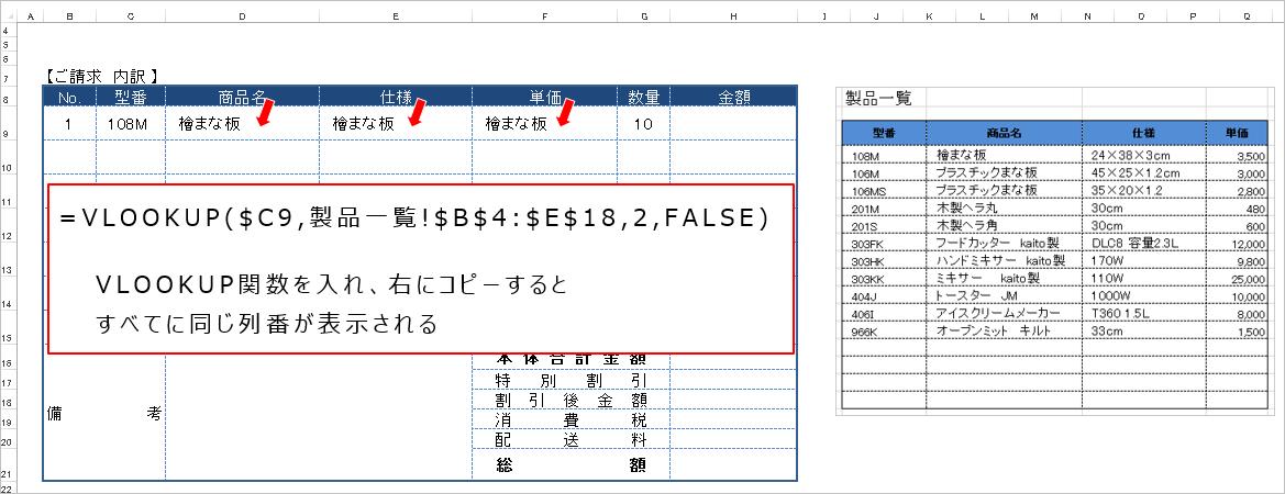 Excel(エクセル)関数|VLOOKUP(ブイルックアップ)・MATCH(マッチ)・COLUMN(コラム)企業研修セミナー事例001