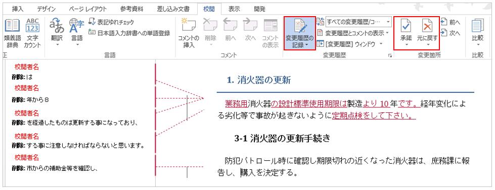 校閲・変更履歴・比較_Word(ワード)企業研修セミナー01